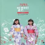 2019년- 길벗스쿨 고등학교 고등 일본어 1 자습서 (박윤원 교과서편) - 고1~2용