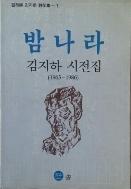밤나라(김지하 시전집1) 1993.06.25 초판3쇄
