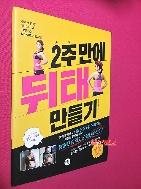 2주 만에 뒤태 만들기 //178-2