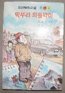 요한명랑소설 - 딱부리 외톨박이 (1987,초판 ) --- 책윗면 좌측 얼룩일부