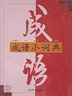 成語小詞典 성어소사전