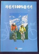자전거 100% 즐기기 /사진의 제품 / 상현서림  ☞ 서고위치:KZ 7  *[구매하시면 품절로 표기됩니다]