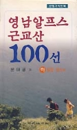 영남알프스 근교산 100선 하 (밀양 양산편)