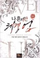 나혼자만레벨업 1~13완결 (절판도서)(상급)