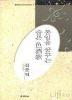 통일을 꿈꾸는 슬픈 색주가 - 김준태 시선 (미래사 한국대표시인100인선집 77) (1991 초판)
