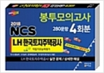 2018 NCS LH 한국토지주택공사 직업기초능력평가 봉투모의고사 (2018.04 발행)