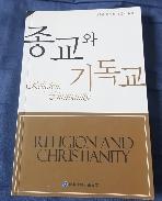 종교와 기독교