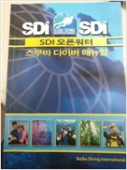 SDI오픈워터 다이버 메뉴얼
