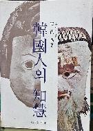 한국인의 지혜 -1980년 초판-저자가 이기문교수에게 증정 글씨-아래사진참조-