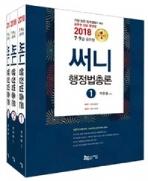 2018 써니 행정법총론 ★2편 한권만 있음★