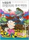 노빈손의 으랏차차 중국 대장정 - 신나는 노빈손 세계 역사탐험 시리즈 2 (초판5쇄)