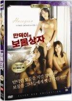 만덕이의 보물상자[1disc]