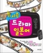 뉴 시즌 드라마 일본어 - 일드! 자막 없이 보자!(부록-오디오CD1) 초판 2쇄