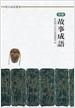 고사성어(한국)(홍신한문신서 31)