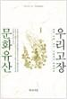 우리고장 문화유산 1-양장