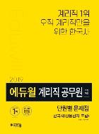 한국사(상용한자 포함) 단원별 문제집(우정 9급 계리직 공무원)(2019)