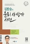 김환승의 윤리 사상가 사전