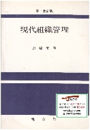 현대조직관리 (유종해, 1986년 제2전정판)
