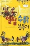 열혈수탉 분투기 - 위풍당당 열혈 수탉, 발칙한 시선으로 세상을 비틀다 초판 17쇄