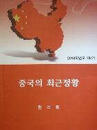중국의 최근정황 : 국제학대학원 강의교재