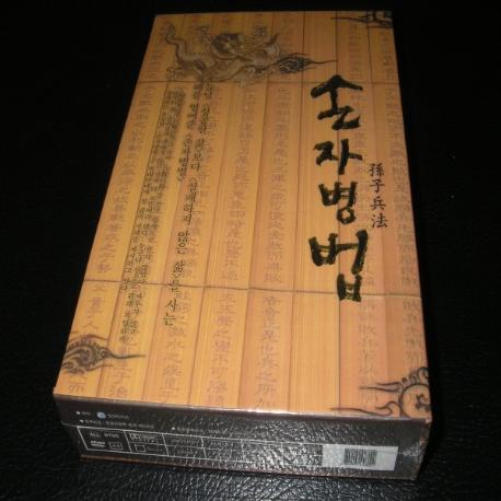 손자병법 박스세트 보급판[9disc] 새상품입니다.