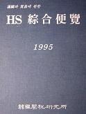 HS 종합편람 HS 綜合便覽 1995 - 통관과 무역에 관한