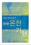 한국온천기행