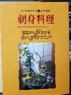 레빠도리가 풍부해지는 자신요리(刺身料理-일본 회요리) -기본부터 잘알수있는 맛의 테구니구- -새책수준-일본요리 원판-아래사진참조-번역책+본책 2권-