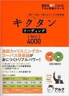 キクタン リ―ディング<BASIC>4000 聞いて讀んで覺えるコ―パス英單語
