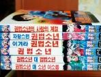 권법소년시리즈6권 세트콩콩 코믹스(전성기)아래참조