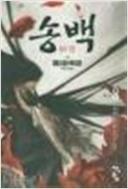 송백2부(1~8완)작은책(신무협)