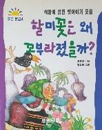 할미꽃은 왜 꼬부라졌을까 - 식물에 얽힌 옛이야기 모음 이 책을 읽으면서 이야기의 재미와 꽃에 대한 상식도 동시에 알 수 있다 1판16쇄
