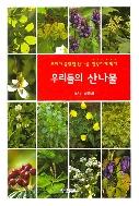 (새책수준) 우리들의 산나물 - 우리가 몰랐던 산나물, 건강하게 먹기