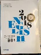 2018 편입영어 응용1 - 김영편입