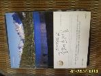 은행나무 / 걷는 자의 꿈 존 뮤어 트레일 / 신영철 글. 이겸 사진 -09년.초판