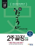 에듀윌 한국사 능력 검정시험 2주끝장 중급 3.0 (부록 없음)