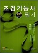 2013 조경 기능사 필기
