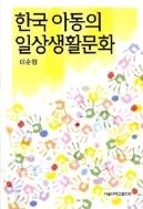 한국 아동의 일상생활문화 ★★설명참고★★