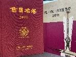 2011 광주공업고등학교 명부 (직장직능지역별 명부 포함) - 전2권 #