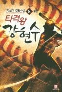 타격왕강현수 1-8