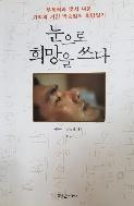 눈으로 희망을 쓰다 ★2009년 초판, 상급,사진실사★