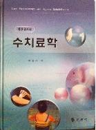 수치료학  (양장본) (개정증보판)