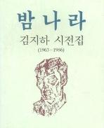 밤나라(김지하 시전집1)