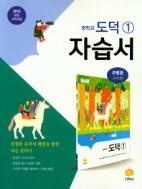 지학사 자습서 중학교 도덕1 (추병완) / 2015 개정 교육과정