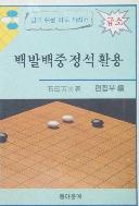 백발백중정석활용 알기 쉬운 바둑 시리즈 초판