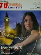 TV English 매거진 2002년 2월호