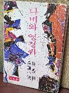 나비와 엉겅퀴  -박경리 장편소설- 추억의 세로글씨- -절판된 귀한책-아래사진참조-
