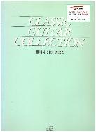 클래식 기타 명곡집  (1994년 1판 2쇄) [정가:5,000원]
