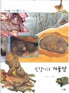 반달이의 겨울잠 (원리친구 과학동화, 09 - 동물 : 동물의 겨울나기)   (ISBN : 9788989434702)