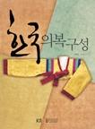 한국의복구성 ★★워크북 없음★★